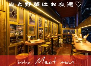 渋谷宮益坂 MEAT MAN
