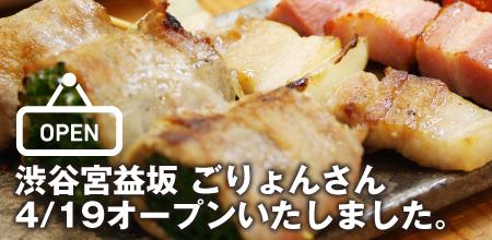 渋谷宮益坂 ごりょさん 4/19オープンいたしました。