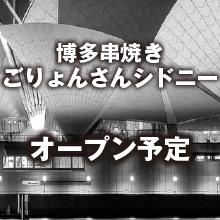 博多串焼き ごりょんさん シドニー店 2018年春オープン予定