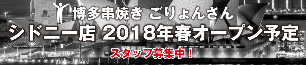 博多串焼き ごりょんさん シドニー店 2018年春オープン予定!