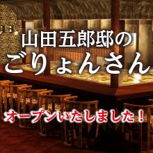 山田五郎邸のごりょんさん